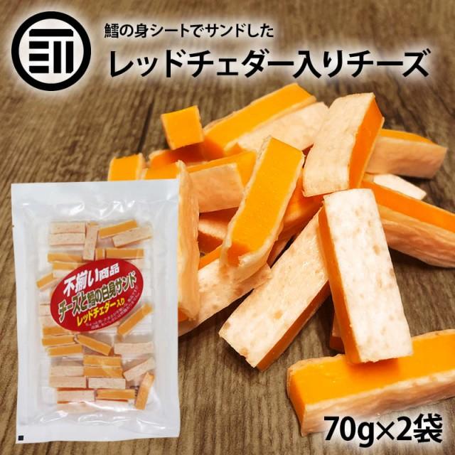 レッドチェダー入り チーズ 200g(100g×2) コク...