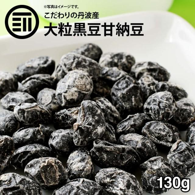 国産 最上級 丹波篠山産 大粒 黒豆甘納豆 130g 無...