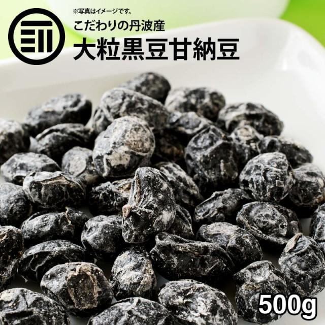 国産 最上級 丹波産 大粒 黒豆甘納豆 500g 無添加...