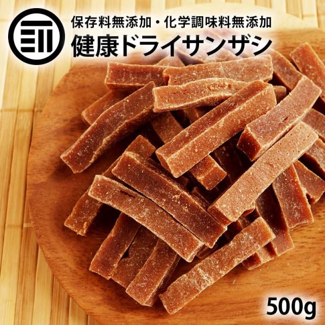 [前田家]  サンザシ 保存料 化学調味料 無添加 無...