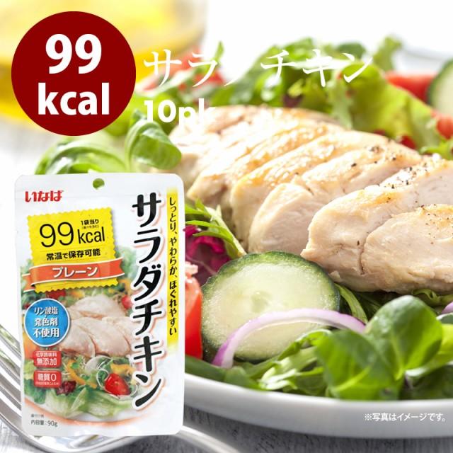 サラダチキン プレーン 90g×10袋 鶏肉 鳥肉 スジ...