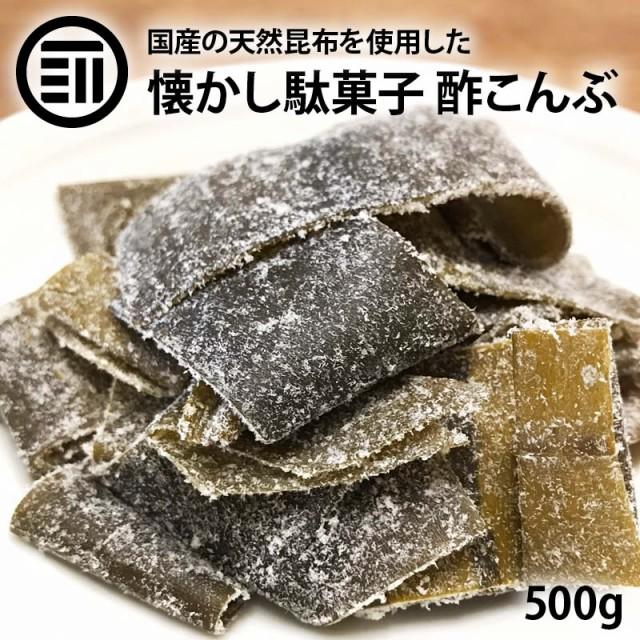 酢こんぶ 都こんぶ  500g 国産 国内産 酢昆布 す...