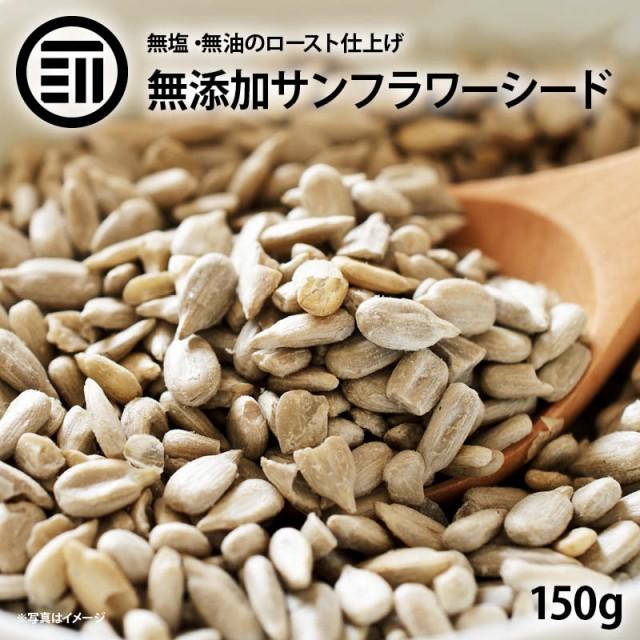 [前田家] ローストひまわりの種 200g 無添加 無塩...