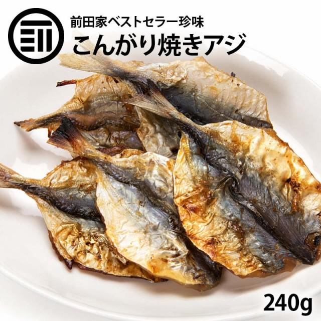 【送料無用】 焼き アジ 240g するめ イカ フライ...
