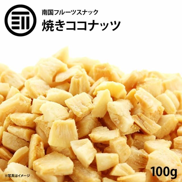 焼きココナッツ 100g 無添加 南国の美容フルーツ ...
