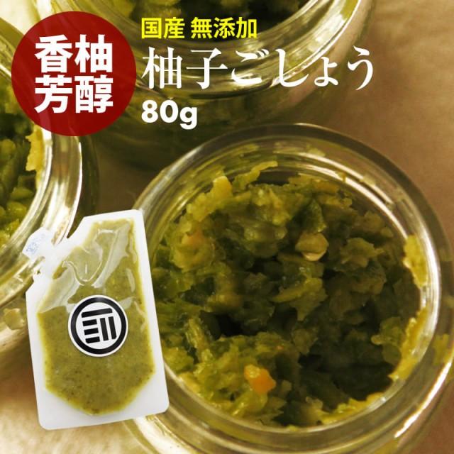 新商品 【送料無料】国産 大分県産 柚子胡椒 80g ...