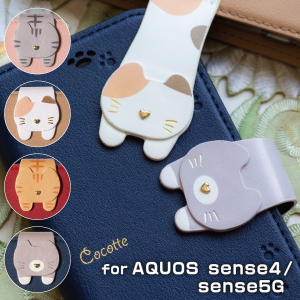 AQUOS sense4 ケース sense5g ケース 手帳型 aquo...