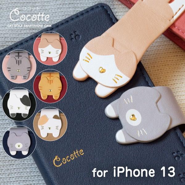 iphone 13 ケース 手帳型  アイフォン13  スマホ...