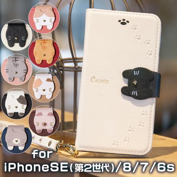iphone se2カバー iphone se2ケース スマホケース...