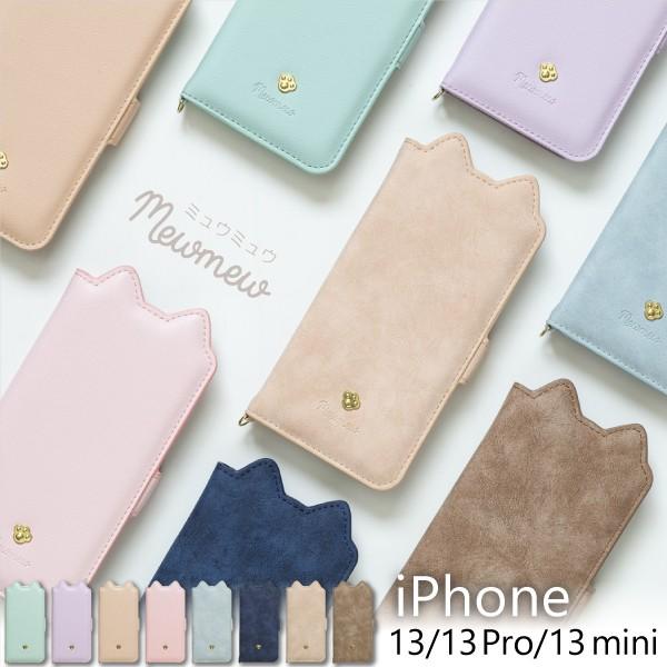 iPhone 13 13pro 13mini ケース 手帳型 iphone13mini ケース iphone 13 手帳 スマホケース スエード おしゃれ 大人可愛い かわいい iphon