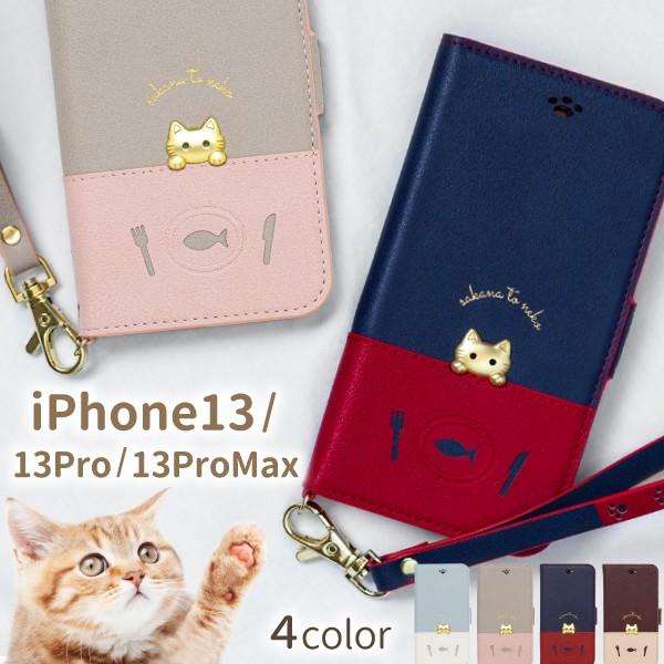 iphone13 ケース iphone13pro ケース 手帳型 ipho...