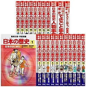 学習漫画 日本の歴史 20巻+別巻3冊 全23巻セット ...