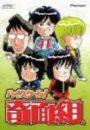 (中古品)ハイスクール!奇面組 DVD-BOX2