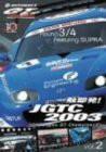 一触即発!JGTC2003 VOL.2 Round 3&4 feat.SUPRA [...