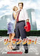 リーマン・ジョー! [DVD](中古品)