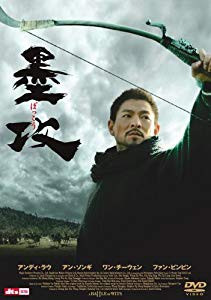 墨攻 [DVD](中古品)