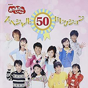 (中古品)NHKおかあさんといっしょ 50周年記念企画...