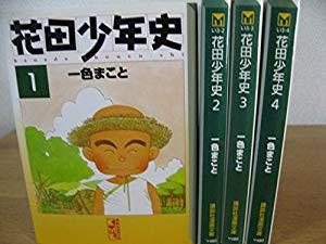 花田少年史 全4巻完結セット(文庫版)(講談社漫画...