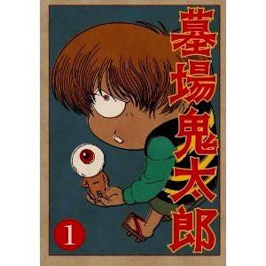 (中古品)墓場鬼太郎 限定版 全4巻セット [マーケ...