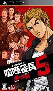 喧嘩番長5 ~漢の法則~ - PSP(中古品)