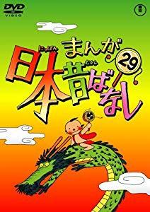 まんが日本昔ばなし DVD第29巻(中古品)