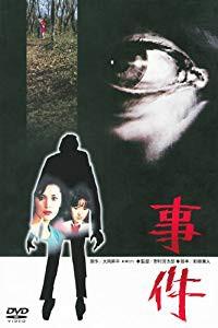 あの頃映画 「事件」 [DVD](中古品)
