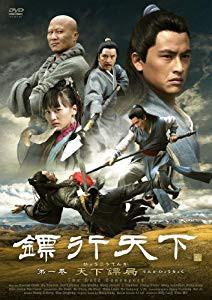 (中古品)『?行天下(ひょうこうてんか)』DVD-BOX