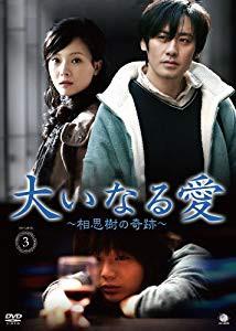 大いなる愛~相思樹の奇跡 DVD-BOX3 [AmazonDVDコ...