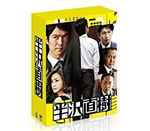 半沢直樹 -ディレクターズカット版- DVD-BOX(中古...