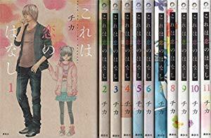 これは恋のはなし コミック 全11巻完結セット (KC...