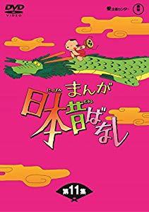 (中古品)まんが日本昔ばなし BOX第11集5枚組 [DVD...