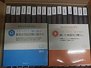 (中古品)speed learning スピードラーニング英語 ...