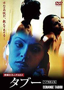 タブー 【ヘア無修正版】 [DVD](中古品)