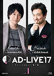 「AD-LIVE2017」第1巻(鈴村健一×てらそままさき)...