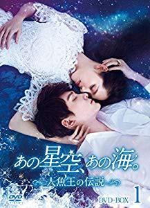 (中古品)あの星空、あの海。~人魚王の伝説~ DVD-B...