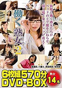 働く熟女2 6枚組570分 DVD-BOX(中古品)