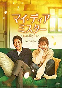 マイ・ディア・ミスター ~私のおじさん~ DVD-BOX1...