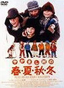 やかまし村の春夏秋冬 [DVD](未使用・未開封品)