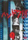 ハンドク!!! 5巻セット [DVD](未使用品)