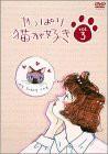 やっぱり猫が好き(3) [DVD](未使用品)