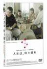 人生は、時々晴れ [DVD](未使用・未開封品)