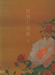 牡丹と薔薇 DVD-BOX 下(未使用品)