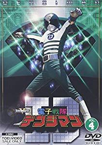電子戦隊デンジマン VOL.4 [DVD](未使用・未開封...