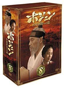 ホジュン BOX8 ~宮廷医官への道~ [DVD](未使用品)...