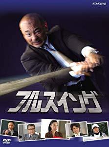 NHK フルスイング DVD-BOX(未使用品)
