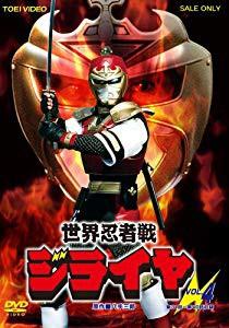 世界忍者戦ジライヤ Vol.4 [DVD](未使用・未開封...