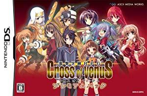 電撃学園RPG Cross of Venus プレミアムパック (...