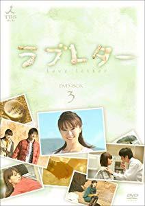 ラブレター DVD-BOX3(未使用品)