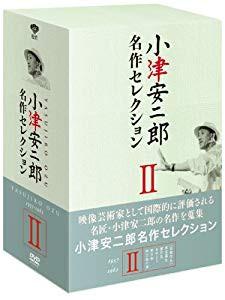 小津安二郎 名作セレクションII (5枚組) [DVD](未...