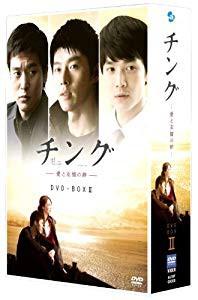 チング~愛と友情の絆~ DVD BOX II(未使用品)